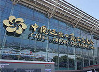 The 127th Canton Fair will be Launched Online